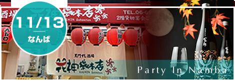 大阪・神戸のお見合いパーティーはソーレフェスタ(SOLE FESTA)
